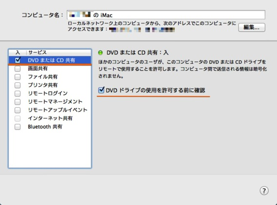 How to share dvd and cd on remote disk4