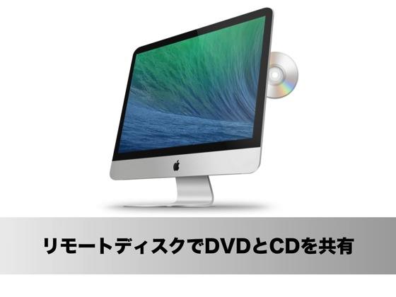 光学式ドライブを搭載していないMacでDVDやCDを使う方法