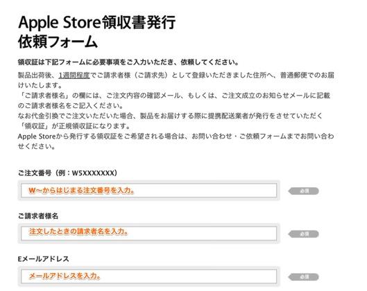 Apple領収証発行依頼2