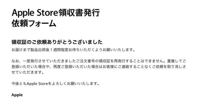 Apple領収証発行依頼3