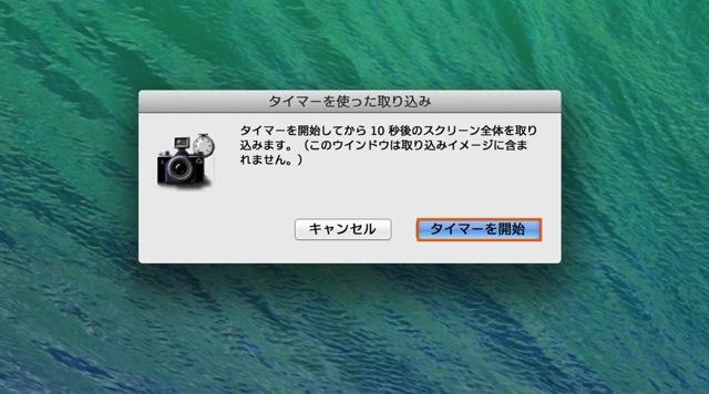 マウスカーソルを含めたスクリーンショットを撮影する方法5