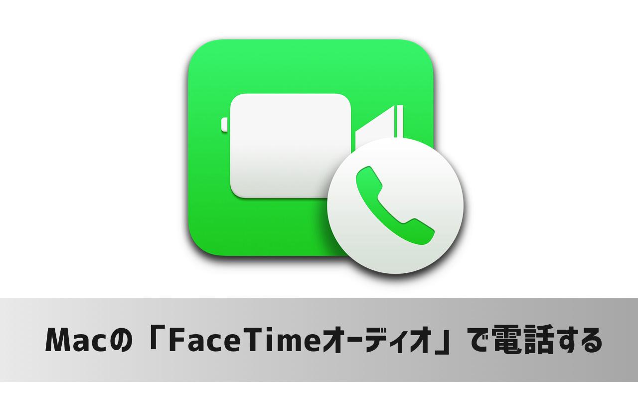 Macの「FaceTime オーディオ」で音声通話をする方法