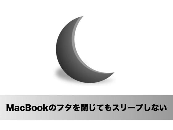 MacBookのフタ(ディスプレイ)を閉じてもスリープしないMacアプリ「InsomniaX」