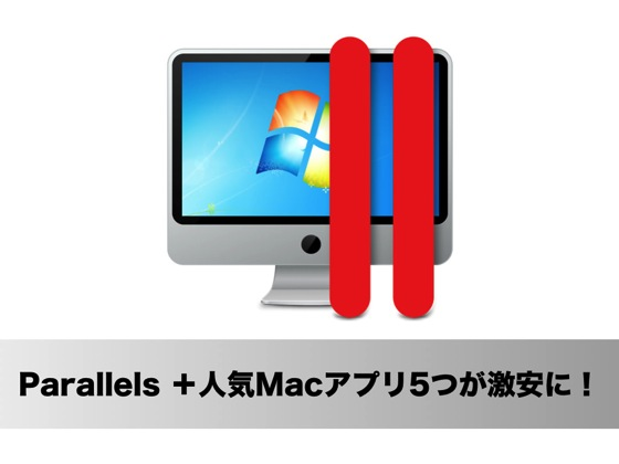 ParallelsがParallels Desktop 9 for Mac アップグレード版と人気Macアプリ5つを激安セール中!
