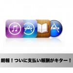【速報】iTunesアフィリエイト(PHG)の報酬支払い通知がキター!