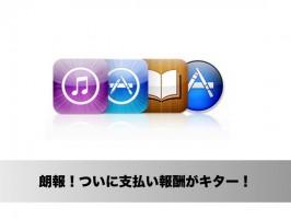 iTunesアフィリエイト(PHG)の報酬がはじめて振り込まれました!