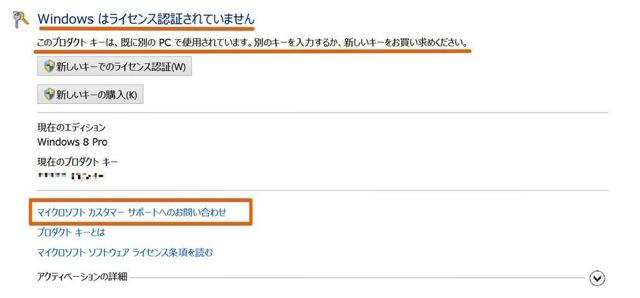 Windows8ライセンス認証2