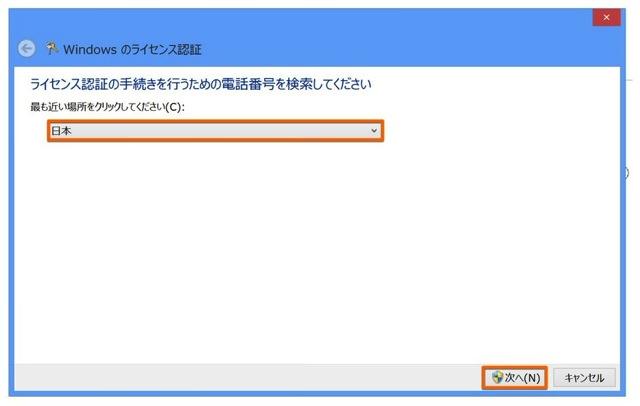Windows8ライセンス認証3