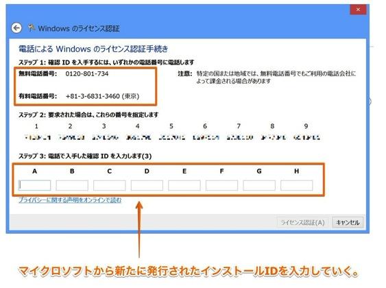 Windows8ライセンス認証4