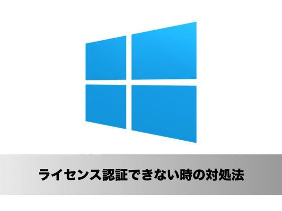 Windows 8が「既に別のPCで使用されています」とライセンス認証できない時の対処法