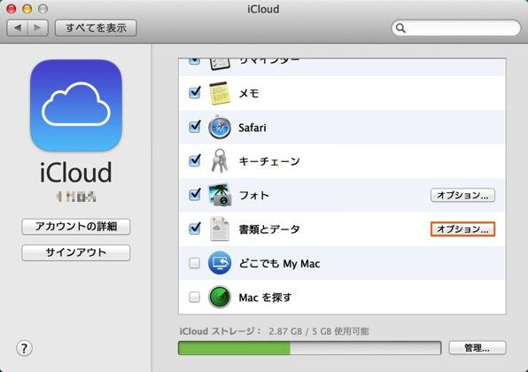 iCloudのストレージ節約3