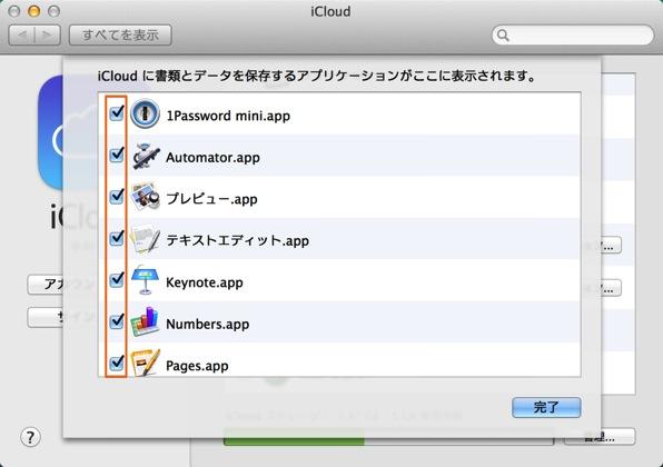 iCloudのストレージ節約4