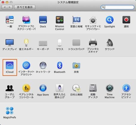 iCloudのストレージ節約2
