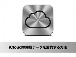 Apple Storeで購入したMacの領収書を発行してもらう方法