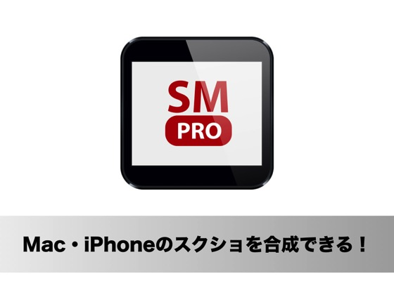スクリーンショットにiPhoneやMacのフレームを合成できる「Screenshot Maker Pro」