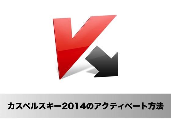 【Mac版】カスペルスキーインターネットセキュリティ2014のアクティベートを有効にする方法
