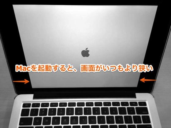 Mac起動直後の画面サイズ(解像度)が小さくなったときの対処法2