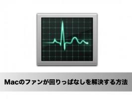 Mac起動直後の画面サイズ(解像度)が小さくなったときの対処法