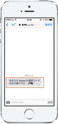 AppleID確認コード