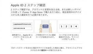 iCloudのメールアカウントをサードパーティー製アプリに追加できない時の対処法