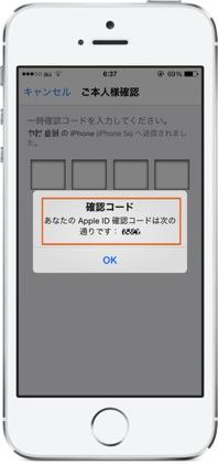 iPhone確認コード入力