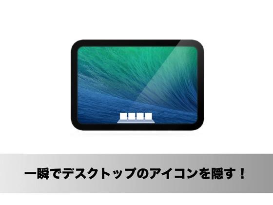 ブロガー注目!一瞬でデスクトップのアイコンを隠せるMacアプリ「HiddenMe」しかも無料!
