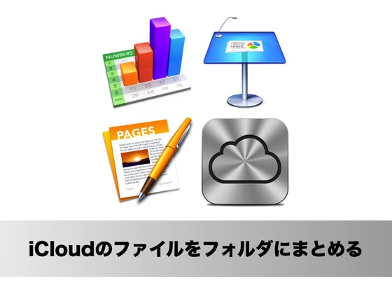 これは便利!iCloudに保存したファイルをフォルダで管理する方法