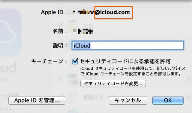AppleID確認