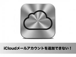 Apple IDの2段階認証を徹底解説!全Macユーザーは今すぐ設定を!