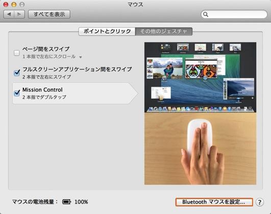 Bluetoothマウス設定