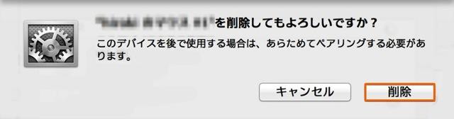 デバイスを削除