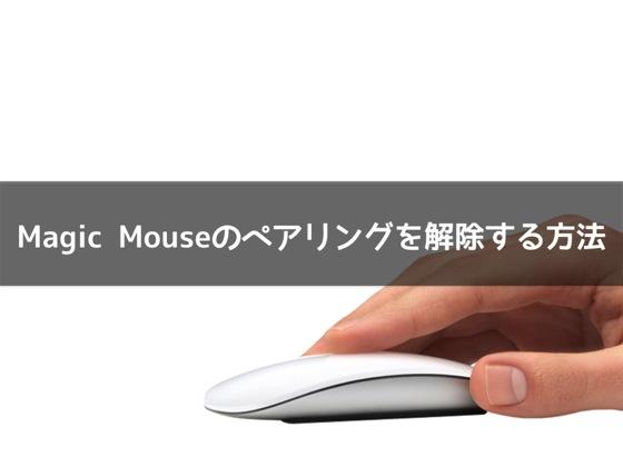 Magic MouseのBluetooth接続(ペアリング)を解除する方法
