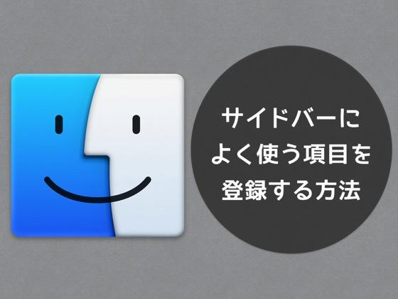 MacのFinderのサイドバーに「よく使う項目」のアイコンを登録する方法
