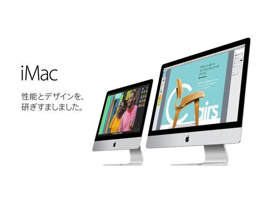 Appleが新しいiMac 21.5インチを発売開始!価格は108,800円から。
