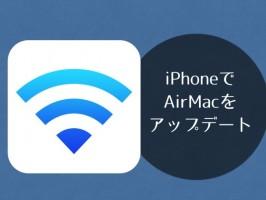 「iTunes Match」の使い方解説。Macに入れたCDの音楽もiPhoneで再生&ダウンロードできる!