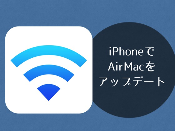 AirMacをiPhoneアプリ「AirMacユーティリティ」を使ってアップデートする方法