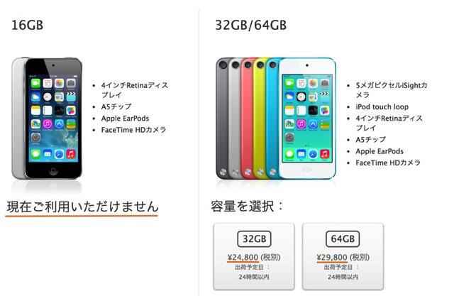 16GB日本発売停止