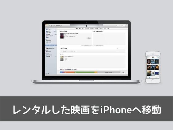 iTunesでレンタルした映画をMacからiPhoneへ移動する方法