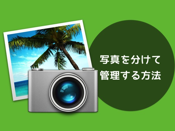 iPhotoの画像をグループ分けで管理したいときは新規のライブラリを作成しよう。