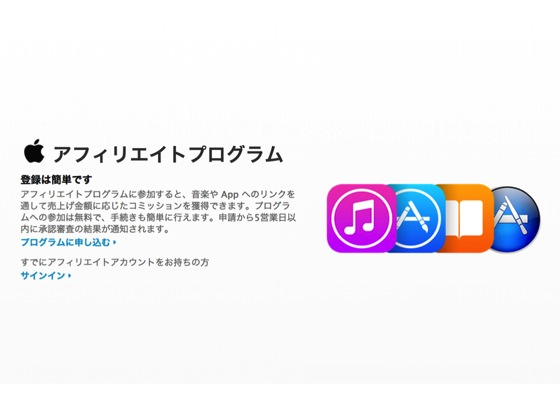 iTunesアフィリエイトを装ったフィッシングメールに要注意!絶対にクリックするな!