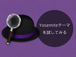 「OS X Yosemite」をインストールする前に確認しておきたいシステム要件