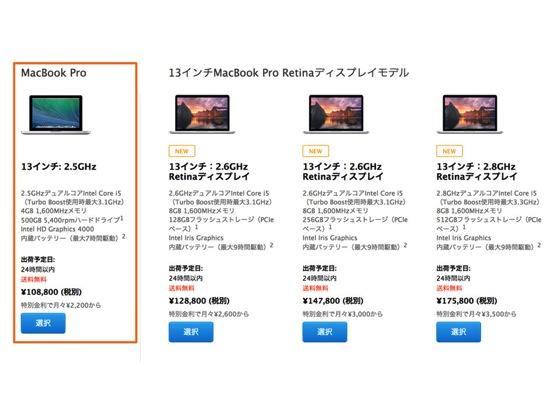 AppleがMacBook Pro 13インチ(Mid 2012)を4000円値下げしています。