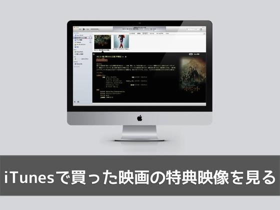 iTunes Storeで購入した映画の特典映像を見る方法