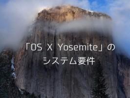Mac用人気ランチャーアプリ「Alfred」で「OS X Yosemite」テーマを使う方法