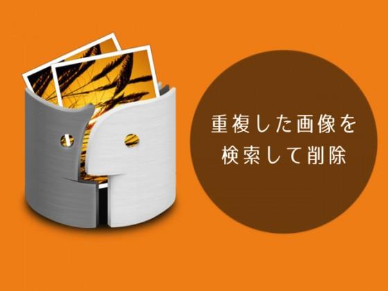 重複した画像を検索してすぐに削除できるMacアプリ「Photos Duplicate Cleaner」