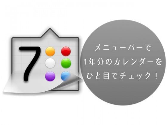 Googleカレンダーにも対応!Macのメニューバーから年間表示できるカレンダーアプリ「popCalendar」