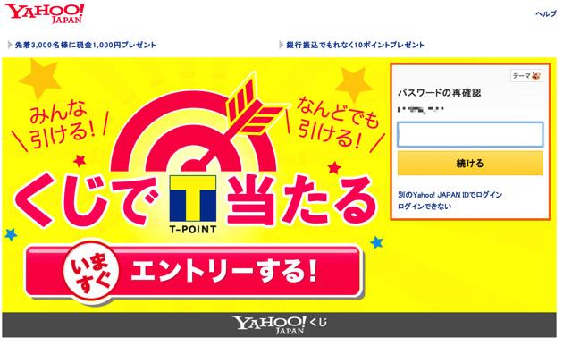 Yahoo IDとパスワードを入力してログイン