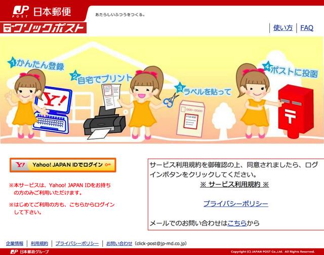 Yahoo Japan IDでログイン
