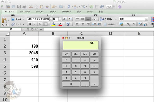 Mac純正の計算機アプリ