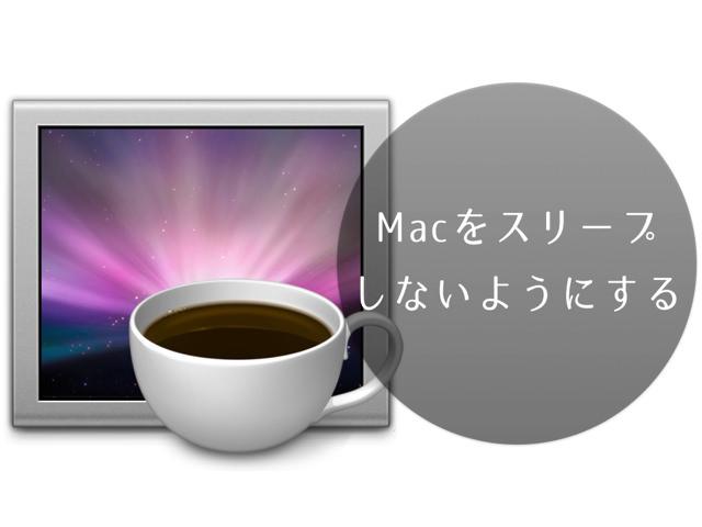 Macをスリープしないようにするアプリ「Caffeine」
